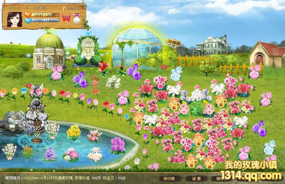 qq游戏玫瑰花园嫁接_QQ玫瑰小镇更新有bug_百度知道