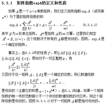 两个基解矩阵的关系