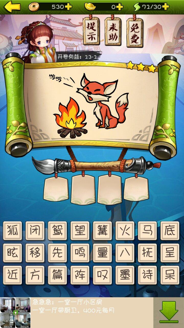 剥组什么成语_子鼠可以组什么成语