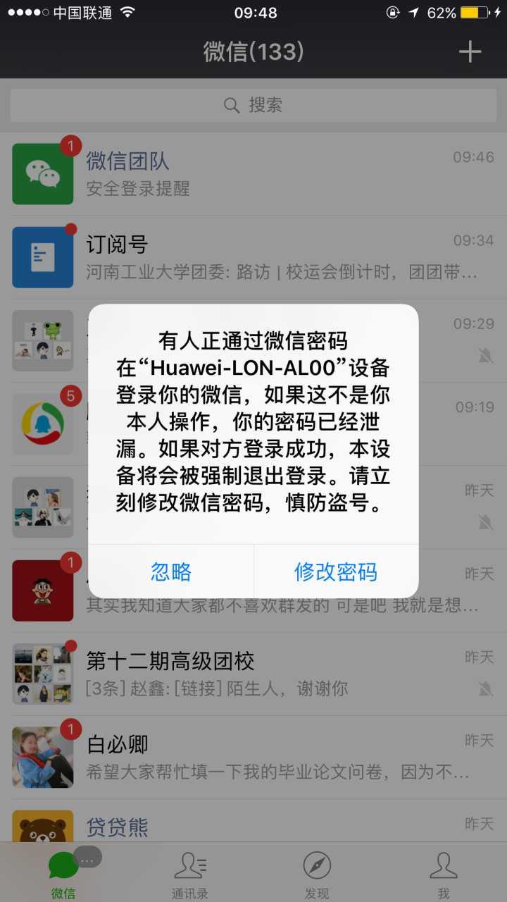 qq修改密码安全中心_如果微信被盗了!是什么样子啊!_百度知道