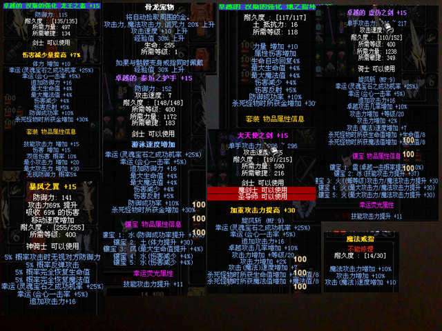 5Lqa5rSy5pK45pK4YXbnlLXlvbE=_mu战士pk怎样加点最好?全点数为9668点,版本是1.08k