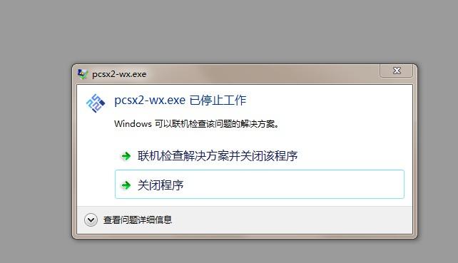 PCSX2模拟器运行ELF金手指文件出现DVD插件错误_百度知道