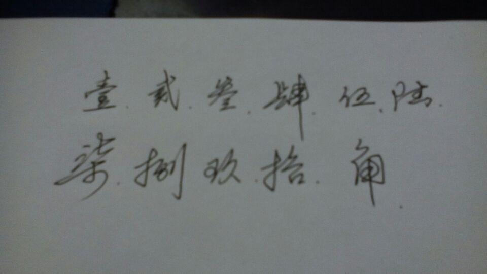 """大写一到九怎么写_连笔字大写的一到十、还有""""角""""字怎么写_百度知道"""