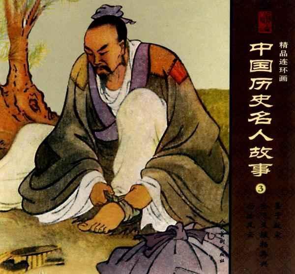 现代名人成功故事_中国历史名人故事的介绍