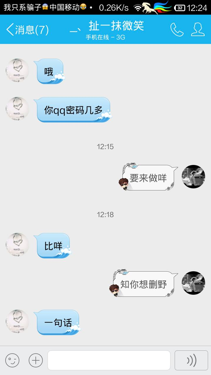 帮她改qq密码_分手后,她想要我QQ密码想把我空间里面的相片删了 我改怎么办 ...