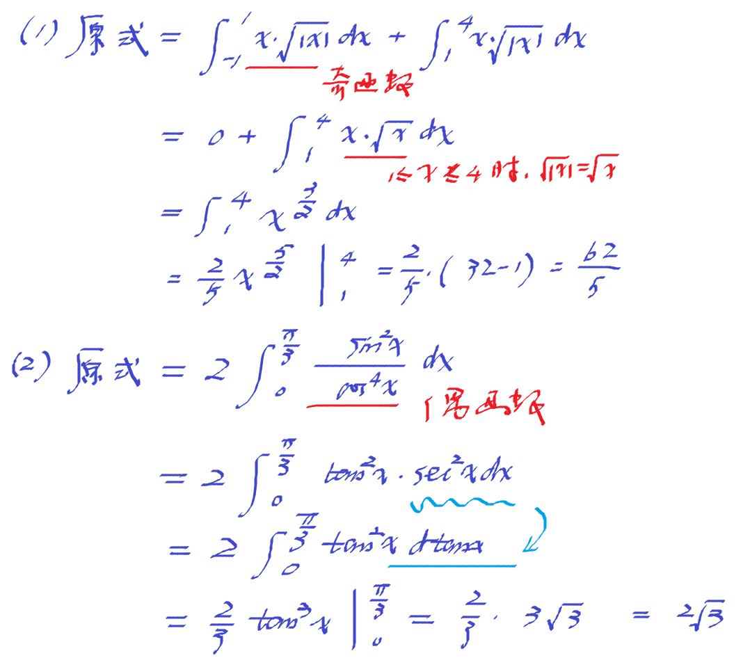 奇偶性求定积分例题