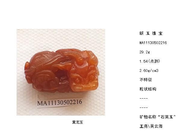 黄龙玉貔貅价格_云南买的翡翠、黄龙玉貔貅价格鉴定_百度知道