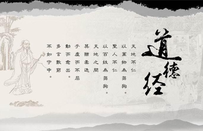 """道德经原文与译文_翻译""""圣人不积,既以为人,己愈有;既以与人,己愈多。天之 ..."""