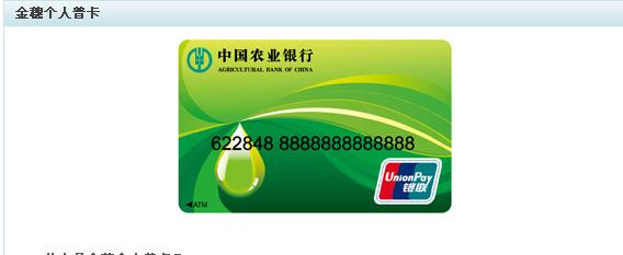 农行借记卡开头数字_中国农业银行普通卡是指金穗借记卡(如图)