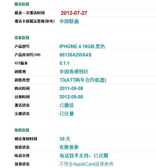 合肥苹果售后维仹�_为什么我苹果四的INEI号和苹果110上输入序列号查询出来的INEI号对