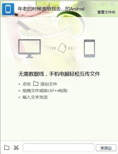 qq局域网传文件慢_QQ手机电脑不用数据线传送文件的原理。_百度知道