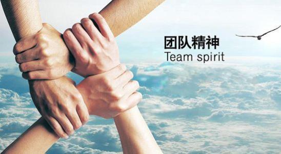 怎样提高工作效率_什么是团队精神?团队合作的重要性是?_百度知道