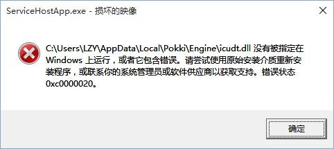 更新WIN10后每次开机总提示C:\\Users\\...\\Engine\\icudt.dll没有被指定在