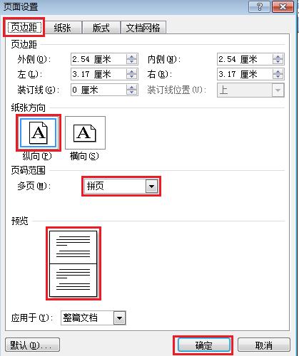 a4纸打印页边距设置_Word中,怎么把两个横向的页面合成一张纵向的A4纸打印_百度知道