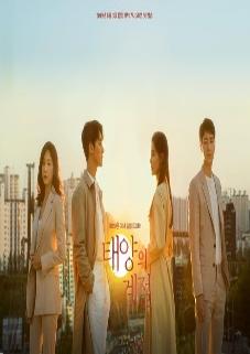 太陽的季節韓劇