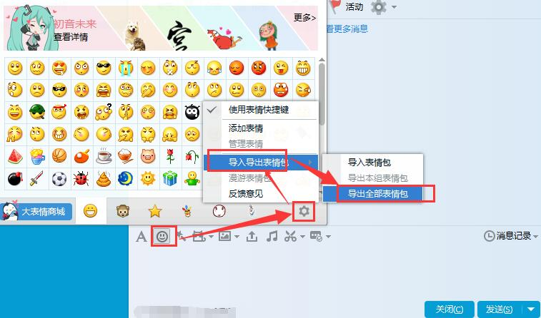 qq如何导入表情包_怎么把QQ我的收藏表情图片转移到另一台电脑上_百度知道