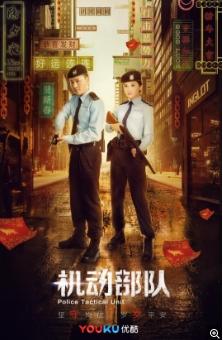 机动部队2019粤语版