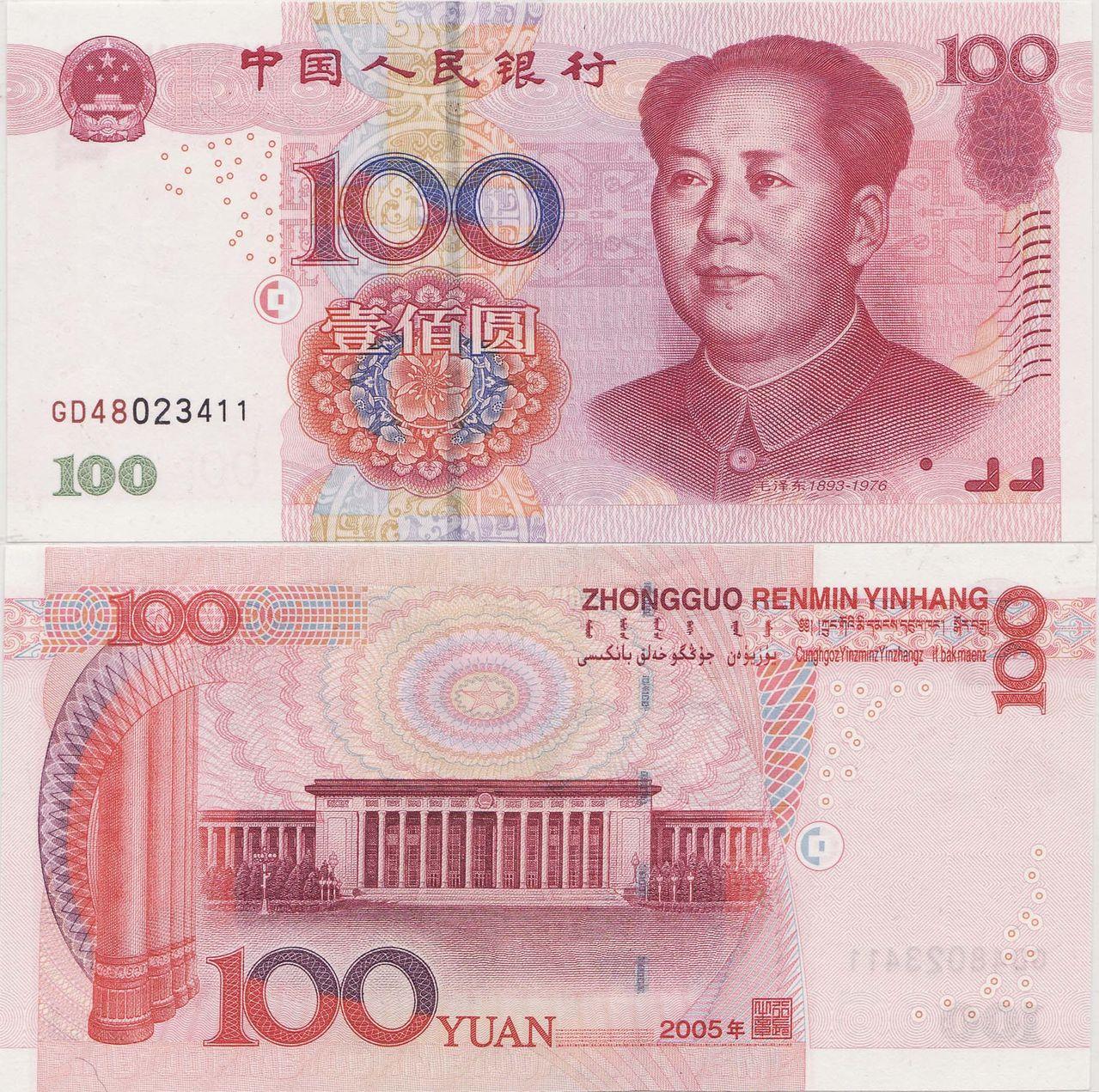 100元人民币表情_谁有100块的图片?_百度知道