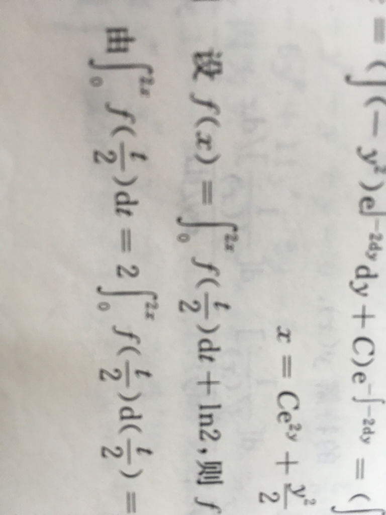 变上限积分求导问题