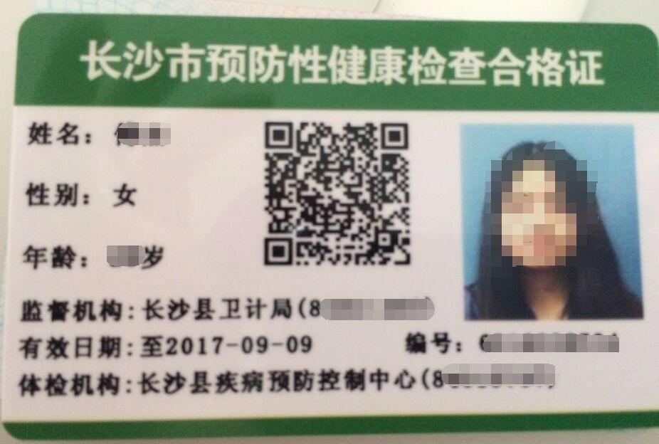 办健康证要带照片吗_健康证上的照片有办法修改吗?身份证和 照片对不上。_百度知道