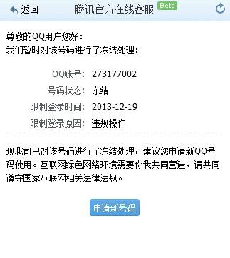 qq业务冻结解除网址_我qq号被盗了 后来申诉找回但号码被冻结了 这个怎么解除啊
