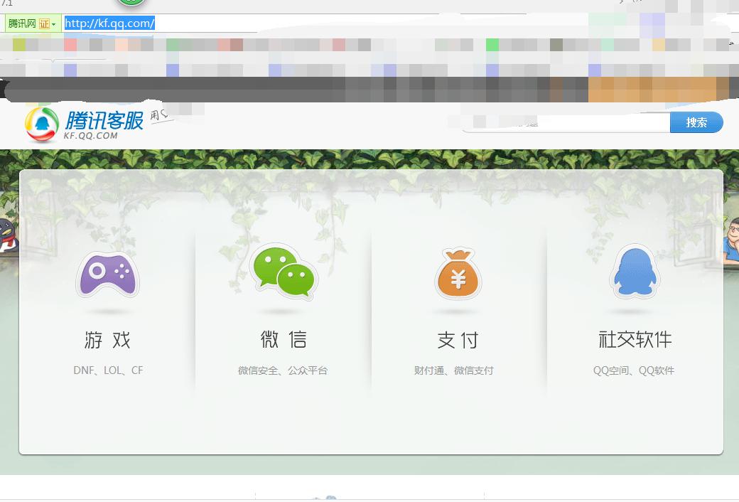 腾讯qq官网举报电话_QQ申诉客服人工电话多少_百度知道