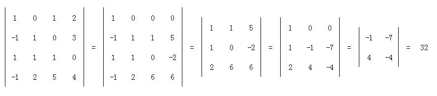 如何求代数余子式_求解4阶行列式怎么用代数余子式算_百度知道