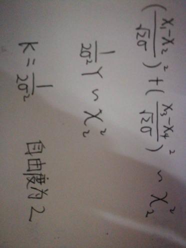 设x1x2为来自正态x-n