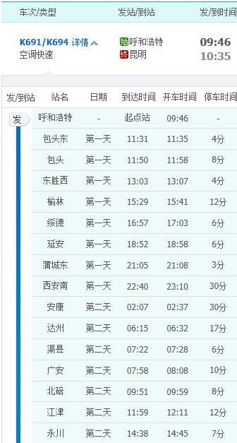 k527次列车时刻表_K691火车是经过那几个站_百度知道