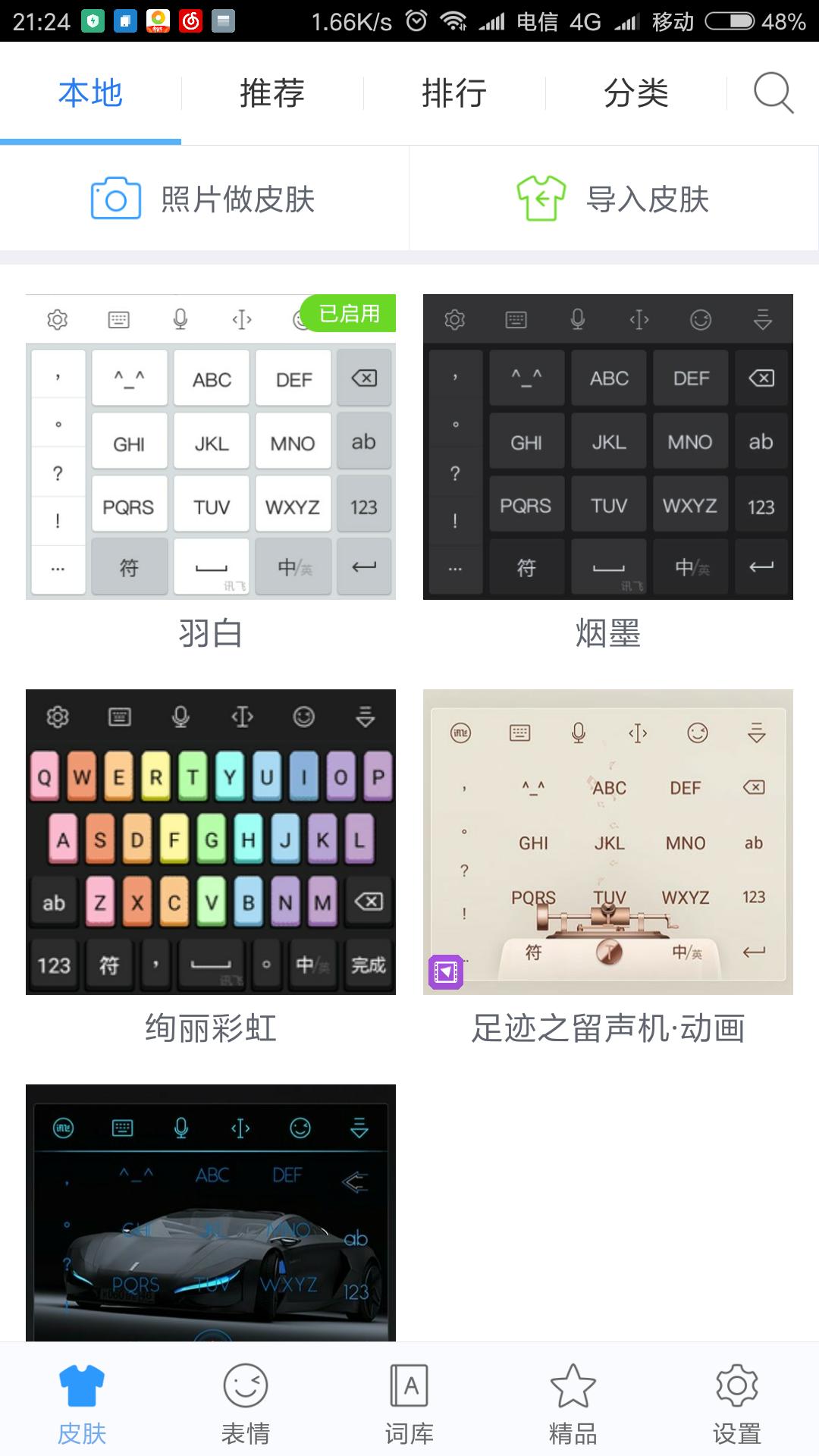 记录键盘输入的软件_小米4手机输入法键盘背景图片如何设置?_百度知道