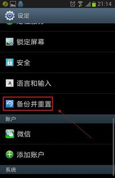 lg手机恢复出厂设置_手机恢复出厂设置代码_百度知道