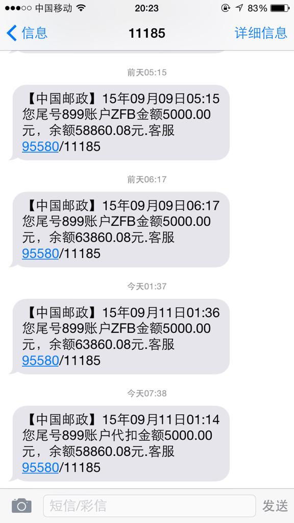 中国银行余额短信截图_邮政储蓄卡怎么用手机短信查询帐户余额?_百度知道