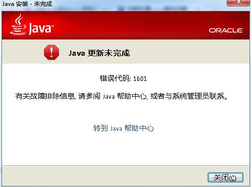 java错误代码:1601_百度知道