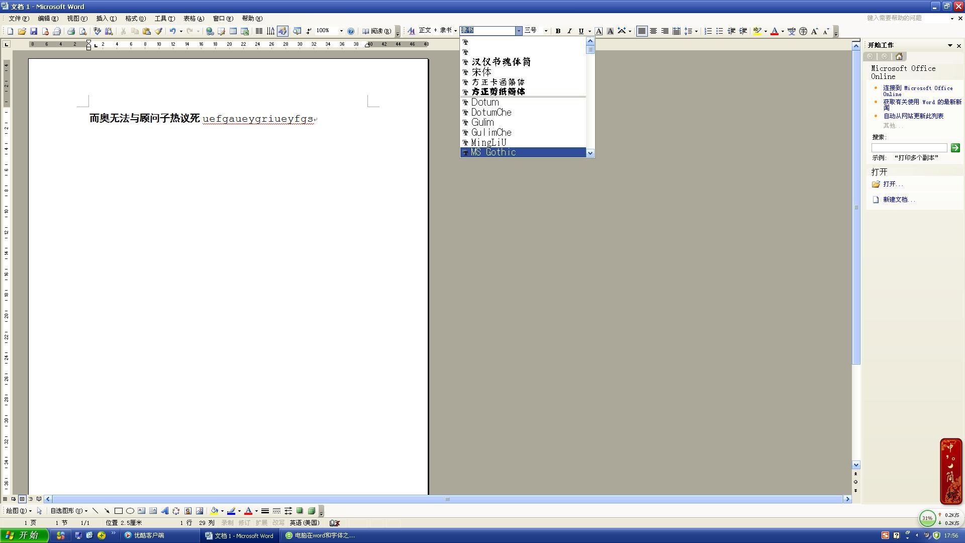 word黑体字体_电脑在word和字体之间出现了两个严重的错误_百度知道