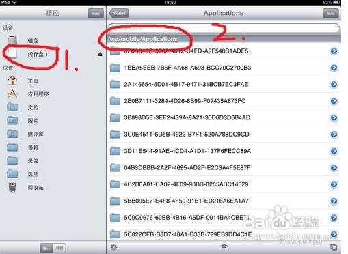 ipad mini 插u盘_ipad可以吧软件装在外接u盘或sd卡吗_百度知道