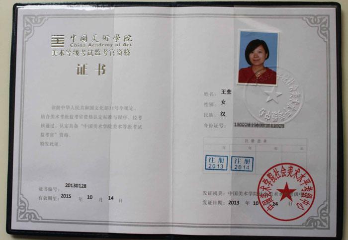 美术考级_中国美术学院社会美术水平考级证书的作用_百度知道