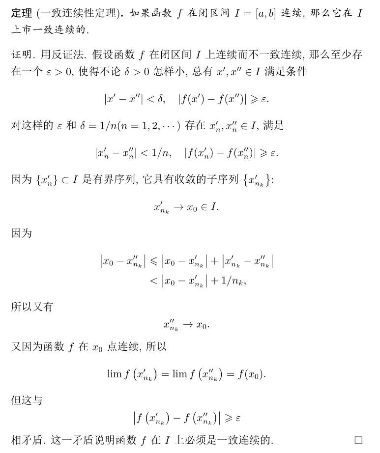 函数在闭区间连续的条件