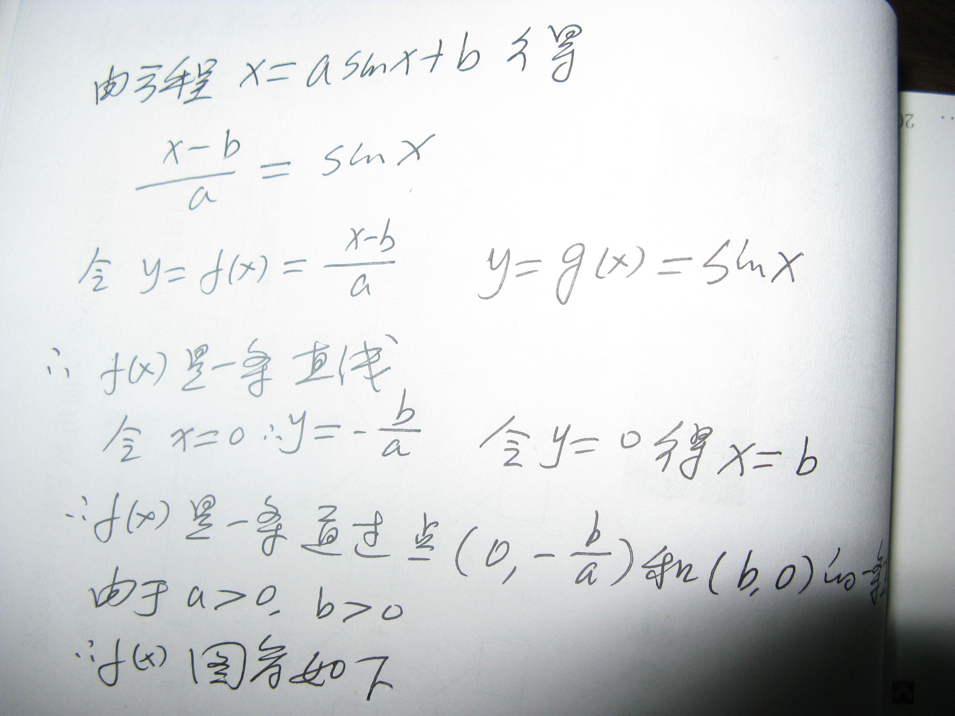 求证方程x=asinx+b