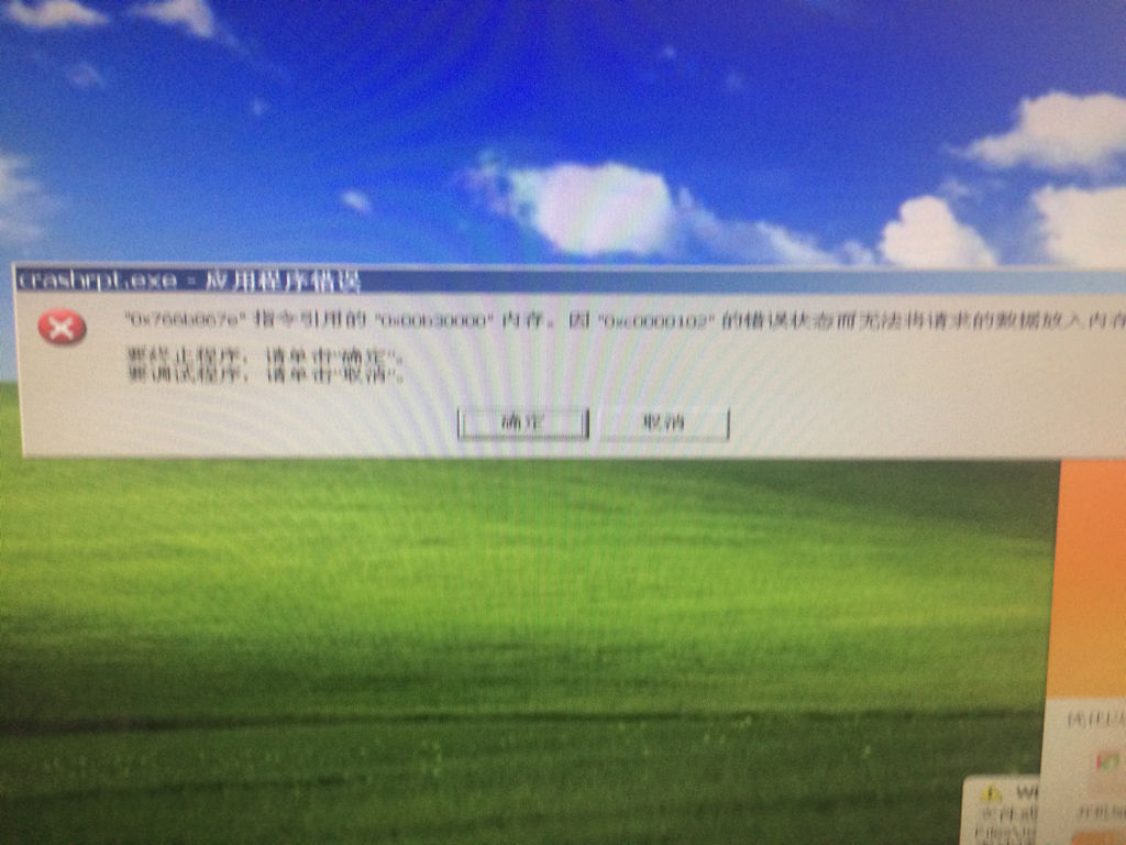 电脑总出现这个,桌面上我的电脑图标打不开,别的窗口也总自动关图片