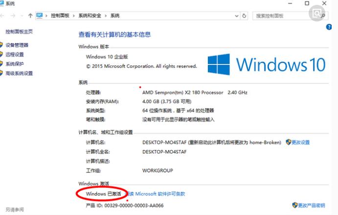 windows 10 激活