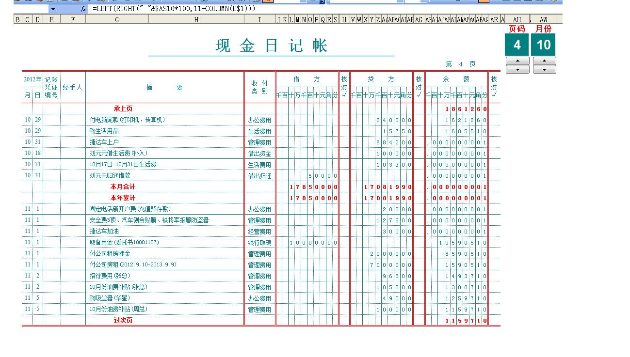 求出纳现金日记账模版主要是如何设置右边的页码及月份图片