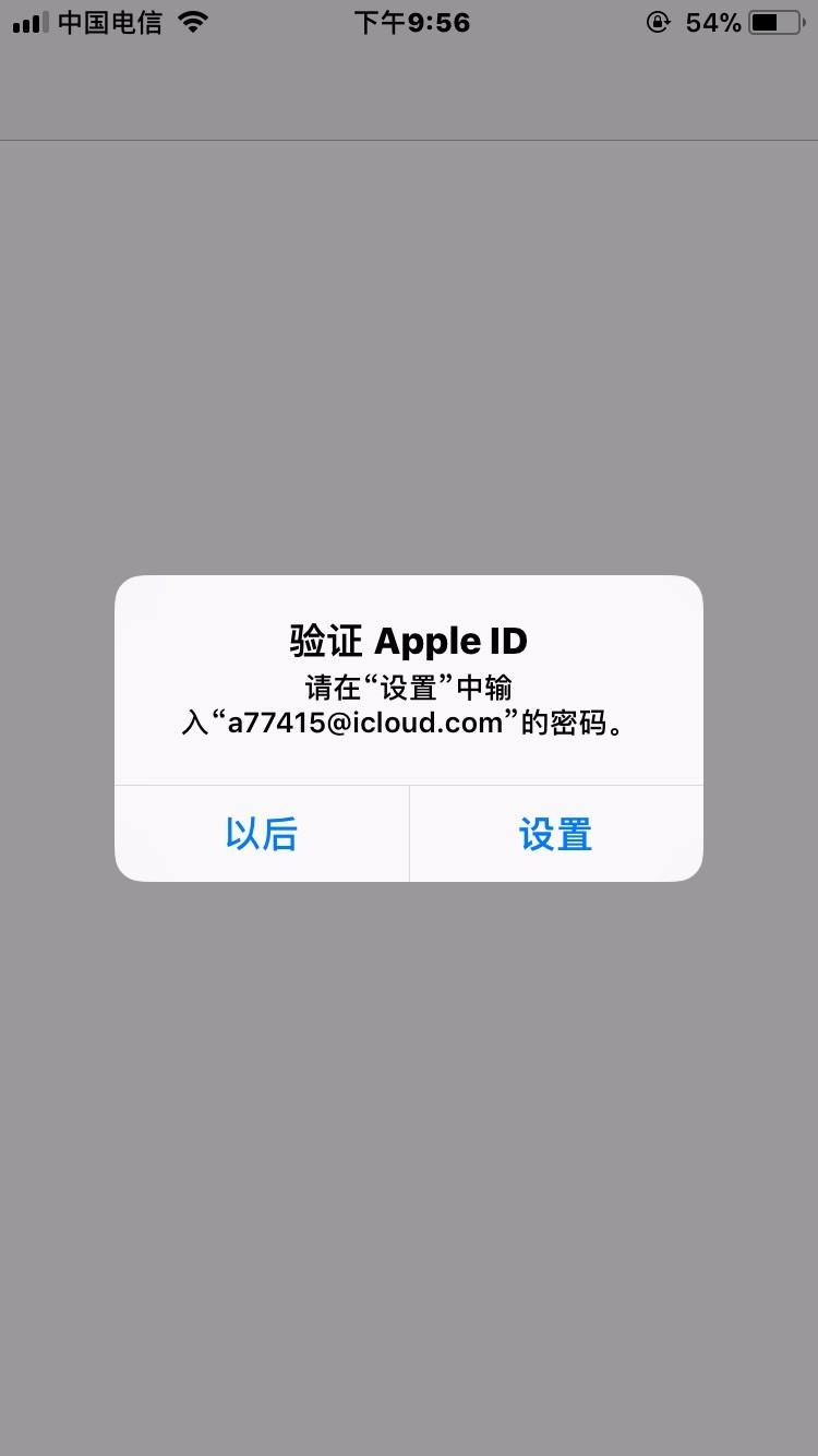 App Store下载东西需要短信验证