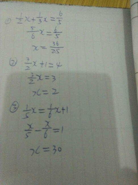 乘除法的方程算式