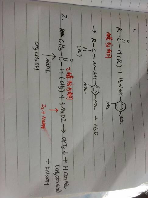 羰基和肼反应机理