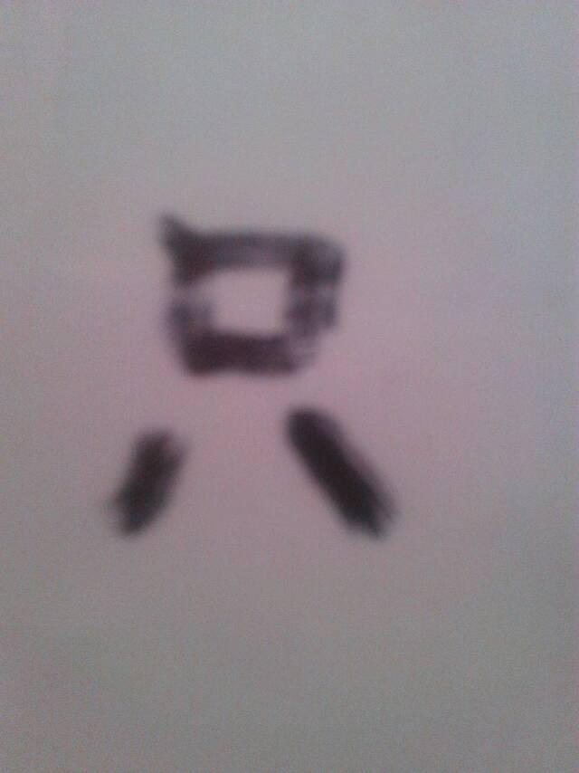 加一个笔画是什么字
