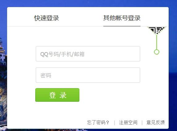 qq空间代码怎么写_求腾讯通用登录窗口的代码,就是打开QQ空间或者其他弹出的那个 ...