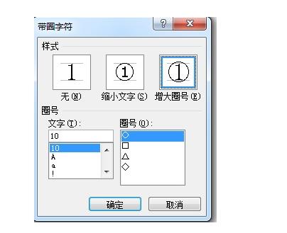 数字符号1到10