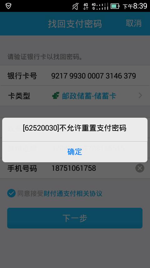 qq改绑定手机_为什么QQ钱包无法绑定银行卡?_百度知道