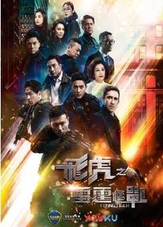 飞虎之雷霆极战粤语版