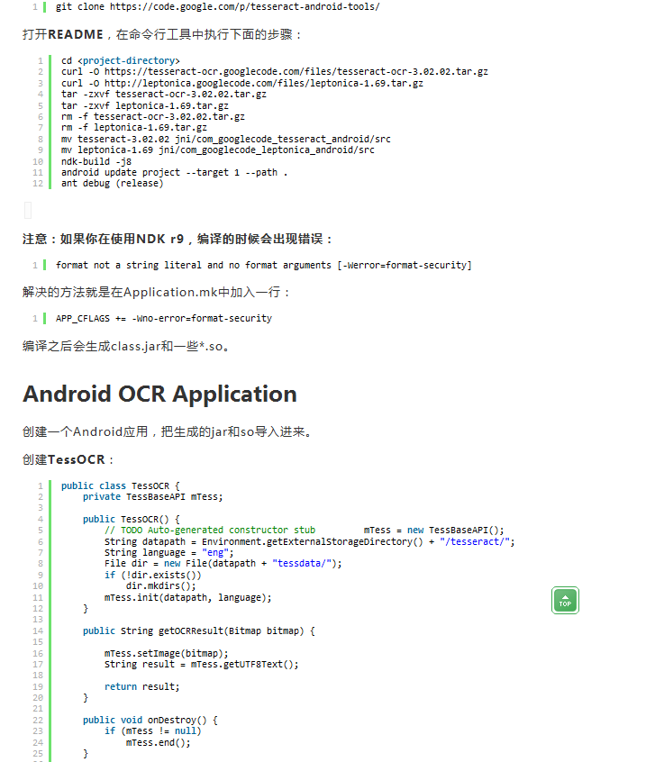 如何通过Tesseract开源OCR引擎创建Android OCR应用_百度知道